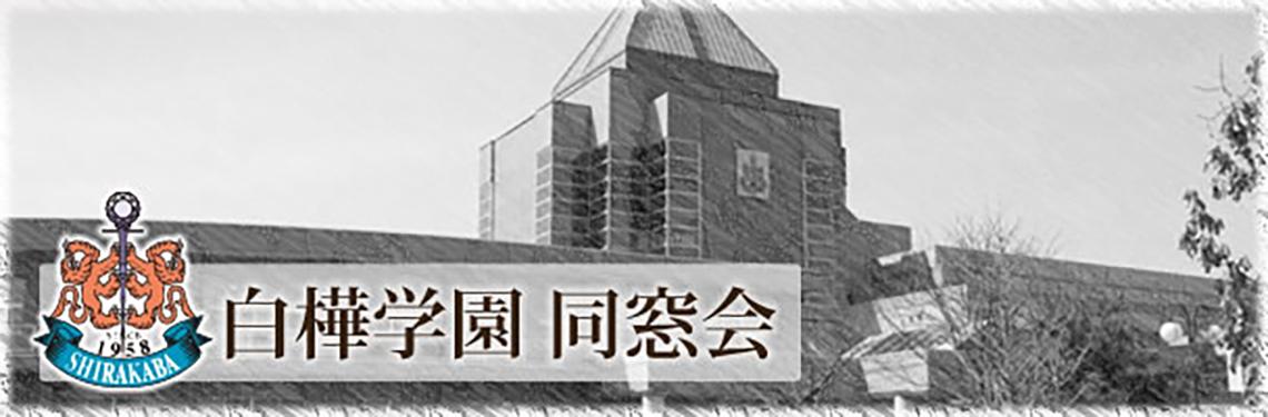 白樺学園 同窓会